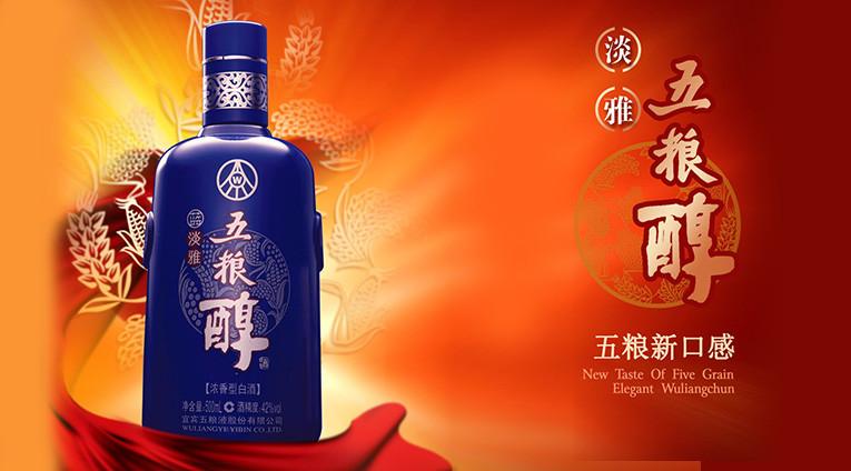 是四川省宜宾市五粮液股份有限公司淡雅五粮醇品牌及五粮液系列酒北京