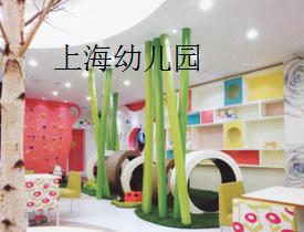 上海幼兒園