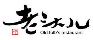杭州老头儿餐厅