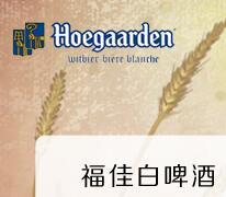 Hoegaarden啤酒
