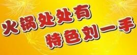 重庆刘一手火锅