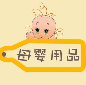 湖南母婴店