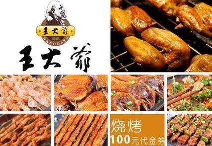 王大爷烧烤店