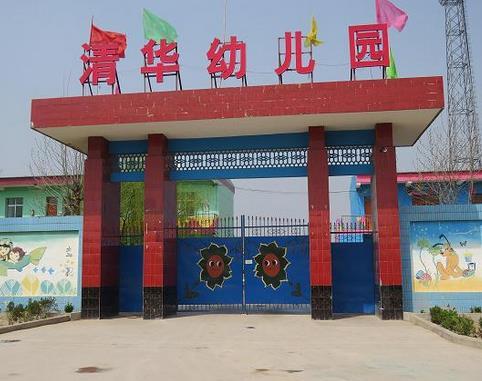 清華幼兒園