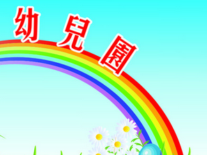 天津幼兒園