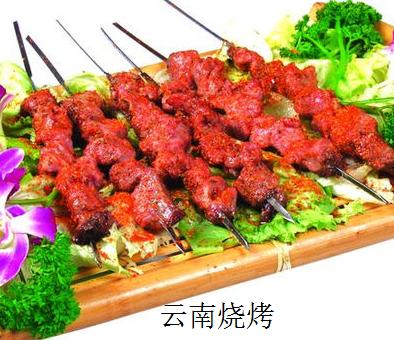 云南烧烤店