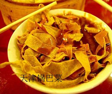 天津锅巴菜