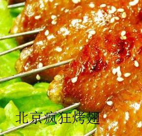北京疯狂烤翅