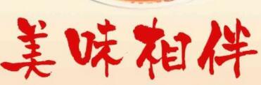 石家庄餐饮