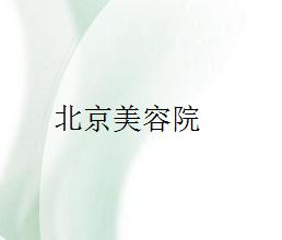 北京美容院