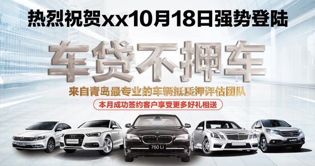 上海车贷公司加盟...<a href=