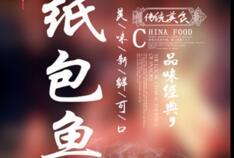 重慶紙包魚