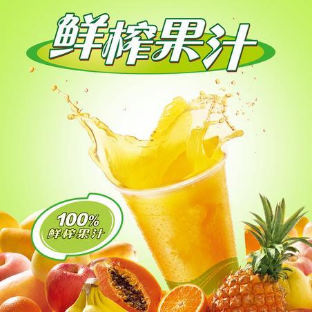 上海鮮榨果汁