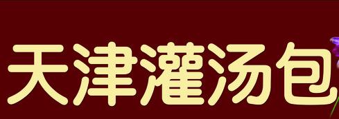 天津灌湯包