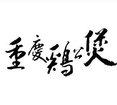 上海重庆鸡公煲