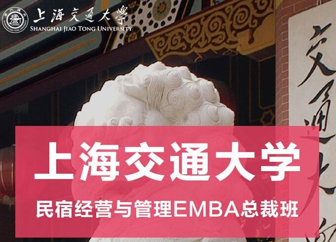 上海交通大学民宿经营与管理EMBA总裁班