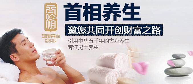首相养生 打造中国男士养生先进品牌