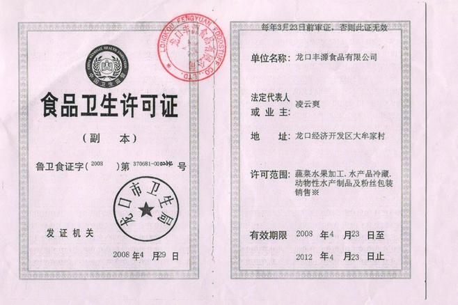 卫生许可证办理流程是什么 办理卫生许可证需要什么材料