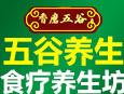 香磨五谷养生坊