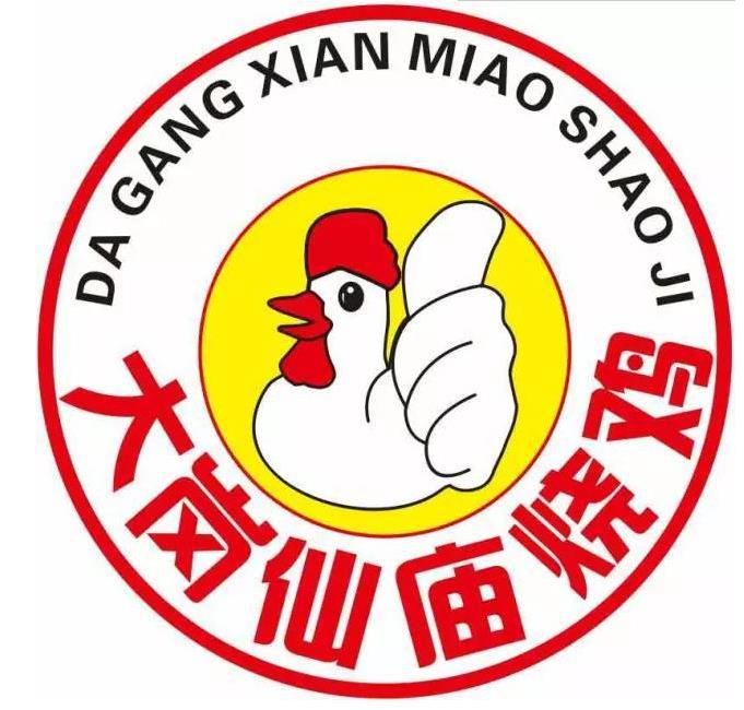 大岗仙庙烧鸡