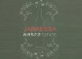 巴罗莎山谷葡萄酒
