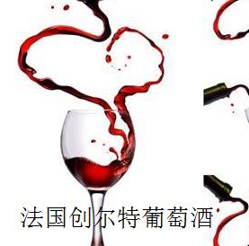 法国创尔特葡萄酒
