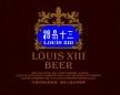 法国路易十三精酿啤酒