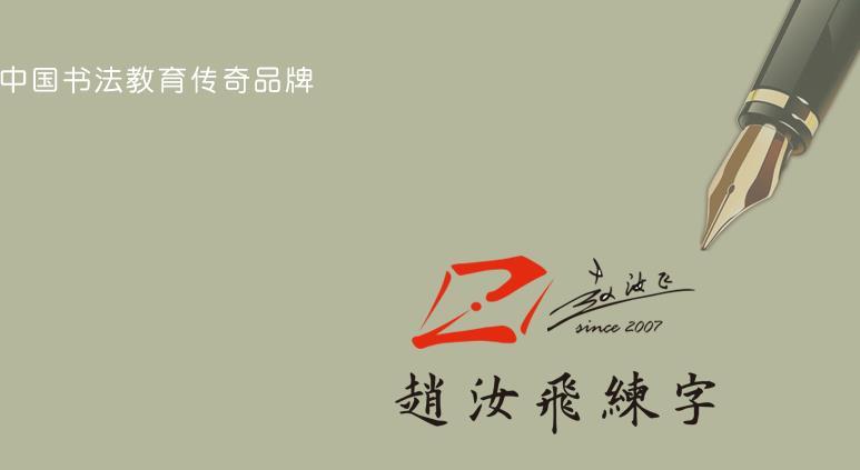 赵汝飞书法加盟