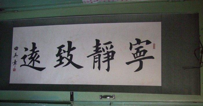 田英章书法加盟