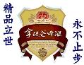 惠泉纯生啤酒