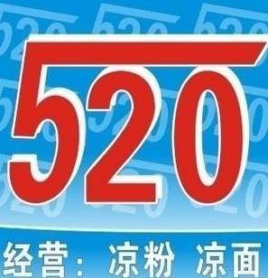 520伤心凉粉