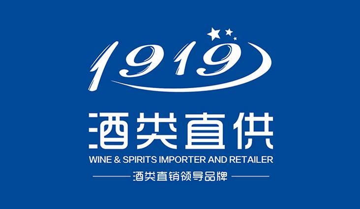 1919酒类加盟...<a href=