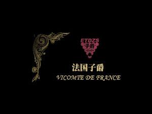 法国子爵葡萄酒
