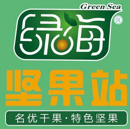 绿海坚果站