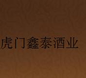 虎门鑫泰酒业