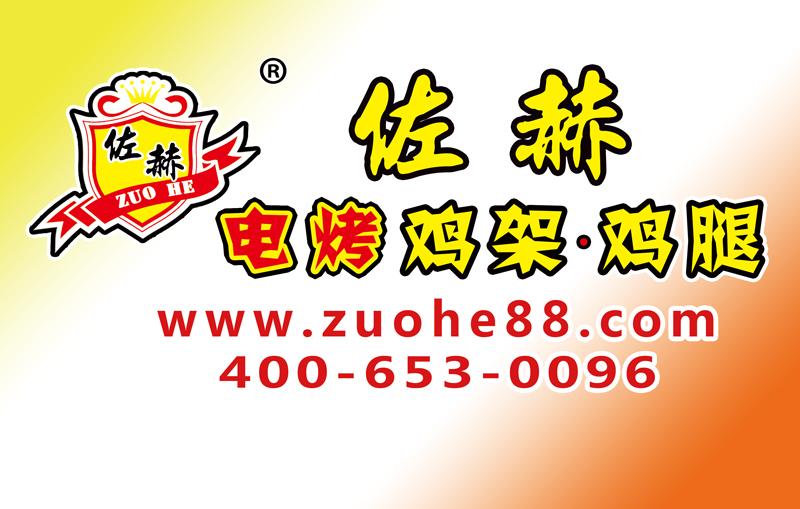 佐赫电烤鸡架·鸡腿