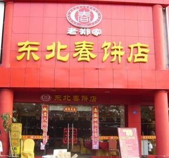 东北春饼店
