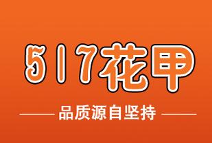 517花甲