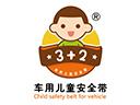 3+2车用儿童安全带加盟