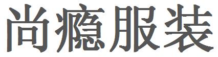 南昌尚瘾服装贸易有限公司