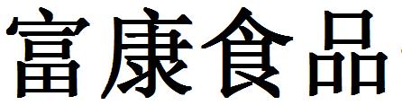 沧州富康食品饮料厂加盟