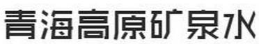 青海高原矿泉水有限公司