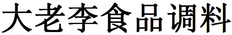 樂陵市大老李香津食品調料廠
