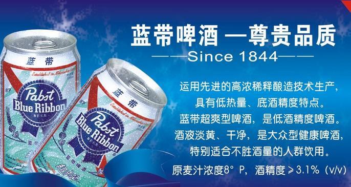 蓝带啤酒酒庄加盟...<a href=