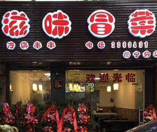 滋味冒菜店