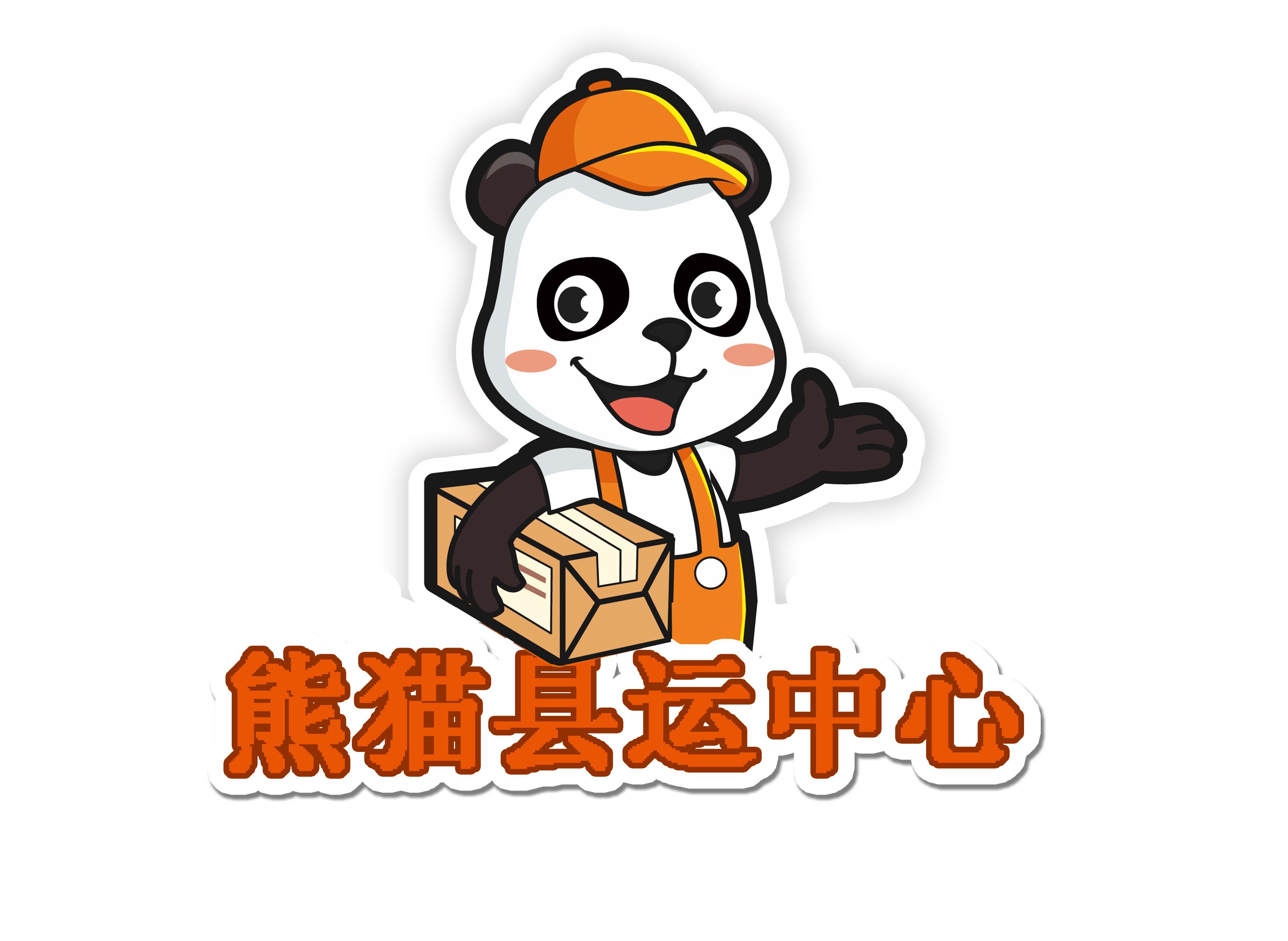 熊猫县运中心