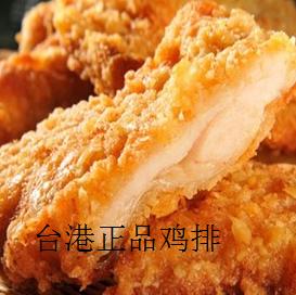 台港正品鸡排