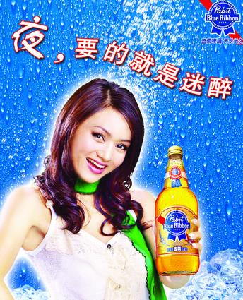蓝带清爽型啤酒
