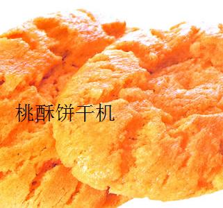桃酥饼干机