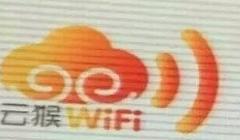 云猴wifi便利店